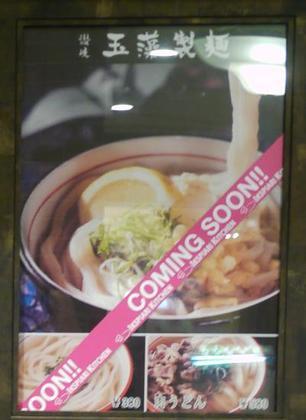 08玉藻製麺.jpg