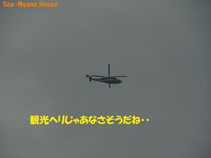 ヘリコプターだね.jpg