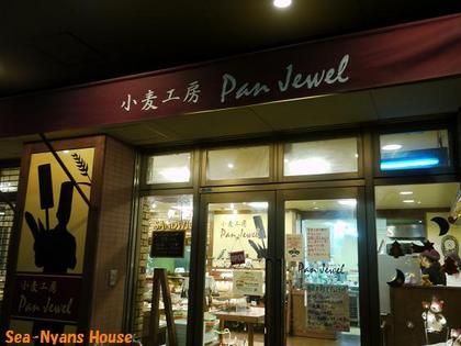 小麦工房 Pan  Jewel02.JPG
